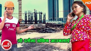 New Dashain Song 2074/2017 | Yo Dashainma sakina - Sunil Kumar Koirala & Archana Syangtan Ft. Nisha