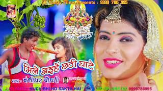 Mile Ayihe Chhathi Ghaate - मिले अईहे छठी घाटे - Bansidhar Chaudhary - Jk Yadav Films