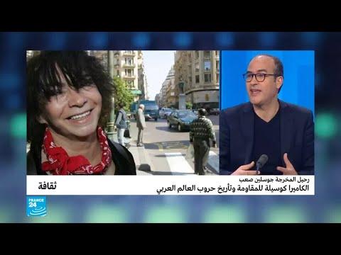 الموت يغيب المخرجة اللبنانية جوسلين صعب.. الكاميرا كوسيلة للمقاومة  - 16:54-2019 / 1 / 8