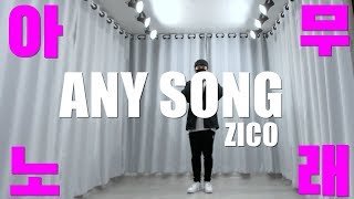 Gambar cover ZICO(지코) Any song(아무노래) Challenge Dance Cover | Ongken