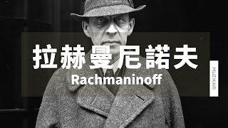 MUZIK精選拉赫曼尼諾夫古典音樂The Best of Rachmaninoff