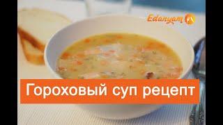Гороховый суп с ребрышками и копченостями пошаговый рецепт 🥣