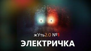 жУть 2.0 №1 ЭЛЕКТРИЧКА!