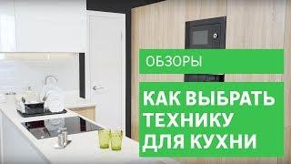 Как выбрать бытовую технику для кухни [Leroy Merlin]