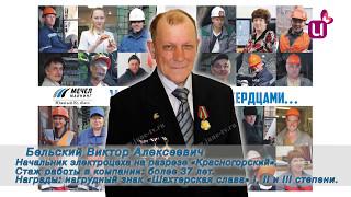 видео Кавалер шахтерской славы