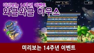 [용산-메이플스토리] 14주년 이벤트 게임#05 : 와…