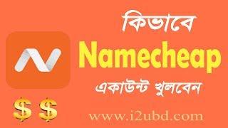 كيفية إنشاء Namecheap حساب في البنغالية التعليمي   إنشاء المجال استضافة حساب شراء حساب