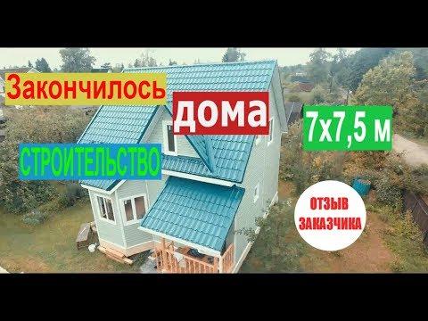Отзыв о Терем Плюс, Закончилось строительство каркасного дома 7х7,5 м.