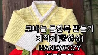 [풀영상]코바늘 돌한복 제작기