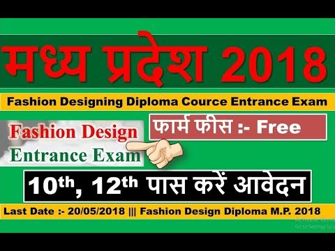 म.प्र. में आई भर्ती| 10वीं व 12वीं करें आवेदन| Fashion Designer Diploma Course फ्री में सीधे भर्ती |