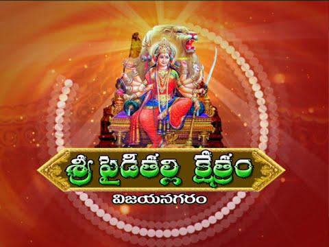 Sri Pydithalli Ammavaru Temple - Vizianagaram