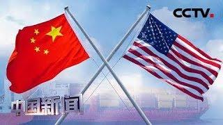 [中国新闻] 专家:美国不能剥夺他国发展的正当权利 | CCTV中文国际