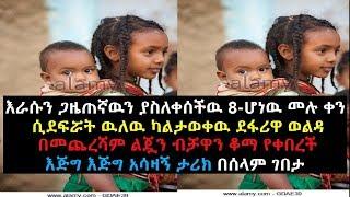 Ethiopia: Selam Gebeta Radio program