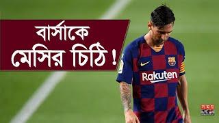 ব্লাংক চেকেও কেনা যায় নি মেসিকে! | Lionel Messi | FC Barcelona