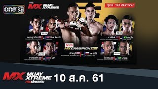 MX MUAY XTREME | FULL HD | 10 สิงหาคม 2561 | one31