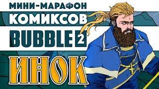 Мини-марафон комиксов Bubble 2 - Инок (rus/eng subs)