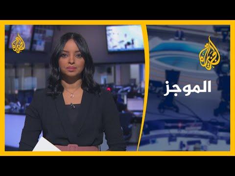 موجز الأخبار - العاشرة مساء (2/8/2020)  - نشر قبل 9 ساعة