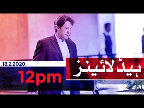 Samaa Headlines - 12PM - 18 February 2020