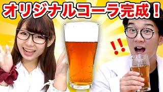 【実験】コーラをペットボトルに書いてある原料から作ったら本当にコーラが出来た! thumbnail