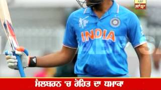 Rohit Sharma hits 137 against Bangladesh : ICC World Cup