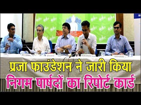 #hindi #breaking #news #apnidilli प्रजा फाउंडेशन जारी किया निगम पार्षदों का रिपोर्ट कार्ड
