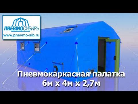 Пневмокаркасная палатка 6м х 4м х 2,7м