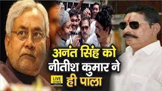 Anant Singh मामले पर बोले Arun Kumar, कहा कभी Nitish Kumar को सिक्कों में तौला था आज पीछे पड़े  हैं