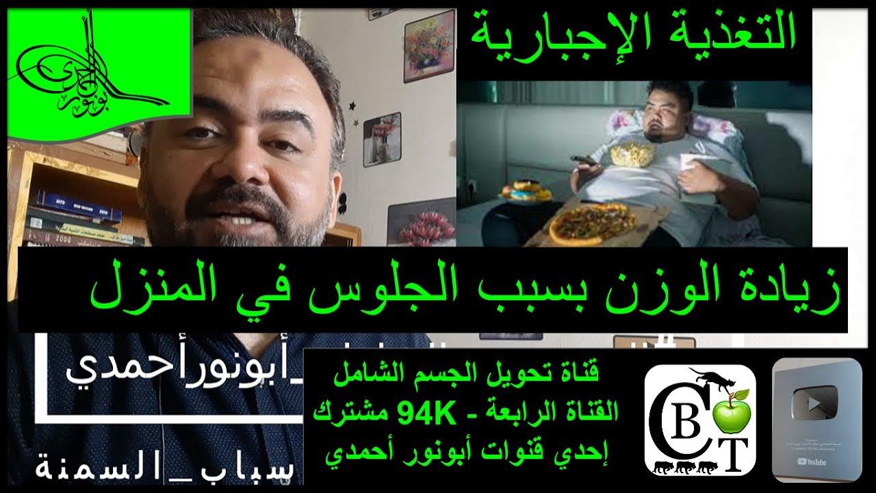 منع زيادة الوزن بسبب الجلوس في المنزل #أسباب_السمنة_أبونورأحمدي | Stay at Home weight gain