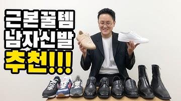 남자 신발 추천 - 기본, 근본 꿀템 딱 9가지! - 2020VER