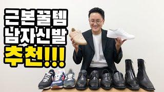 남자 신발 추천 - 기…