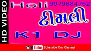 new timli | Rasul rathva | Holi timli 2018 [DJ K1] mp3