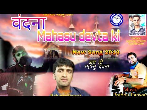 महाँसु वंदना || Aarti Mahasu Devta ki || Latest Song 2018 || Balveer Rawat || Prabhu Panwar || thumbnail