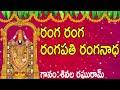 Download Ranga Ranga Ranga pati || Lord Balaji || Annamayya Keerthanalu || Musichouse27 MP3 song and Music Video