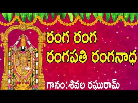 Ranga Ranga Ranga pati || Lord Balaji || Annamayya Keerthanalu || Musichouse27