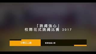 Publication Date: 2018-04-17 | Video Title: 跳繩強心校際花式跳繩比賽2017(小學乙二組) - 香港培道