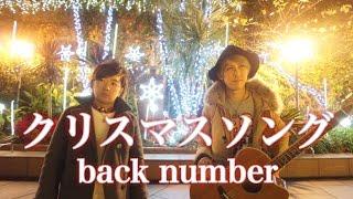 back numberさんのクリスマスソングをカバーさせて頂きました♪ ダイログ...