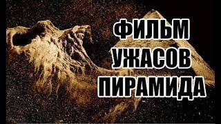 Ужасные Обзоры - Пирамида (Тайны Древнего Египта) 2014