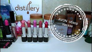 #Обзор косметических продуктов от AVON. #Личный заказ