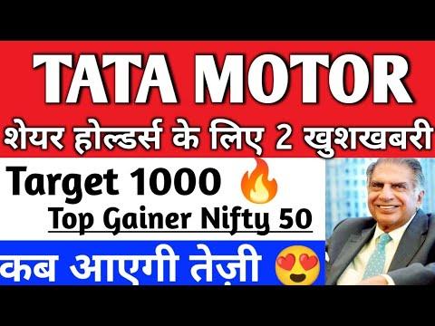 TATA MOTORS SHARE NEWS   TATA POWER SHARE   TATA MOTORS RESULT   TATA POWER   TATA SHARE   SHARES