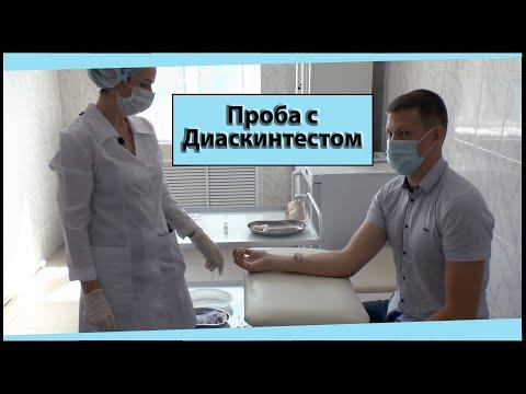 Проба с Диаскинтестом. Отличие от пробы Манту. Как диагностировать туберкулез?