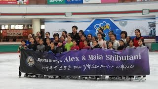Maia and Alex Shibutani -  US Sports Envoy Activity