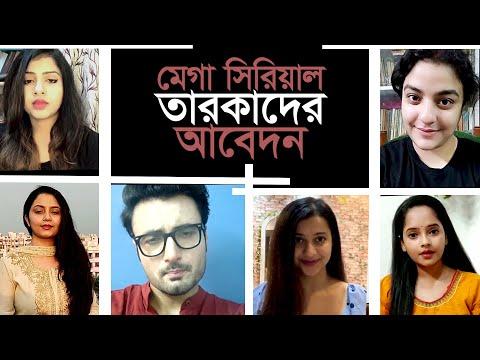 মেগা সিরিয়াল তারকাদের আবেদন ।  Star Jalsha ।  Zee Bangla ।   Colors Bangla ।  The Vaskor