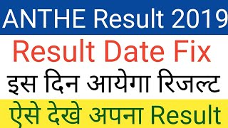ANTHE RESULT 2019 AAKASH ANTHE SCHOLARSHIP EXAM RESULT DATE 2019//ANTHE TOPPER MARKS RANK MERIT LIST