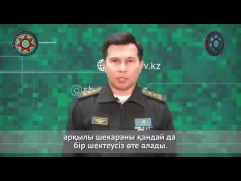 О порядке пересечения границы Казахстана с 4 февраля 2021 года