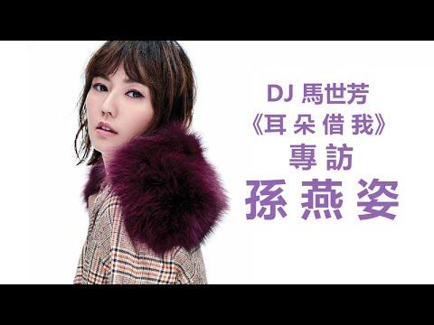 孫燕姿 -《耳朵借我》DJ馬世芳 深度電台專訪 Stefanie Sun Yanzi [2017-12-19]