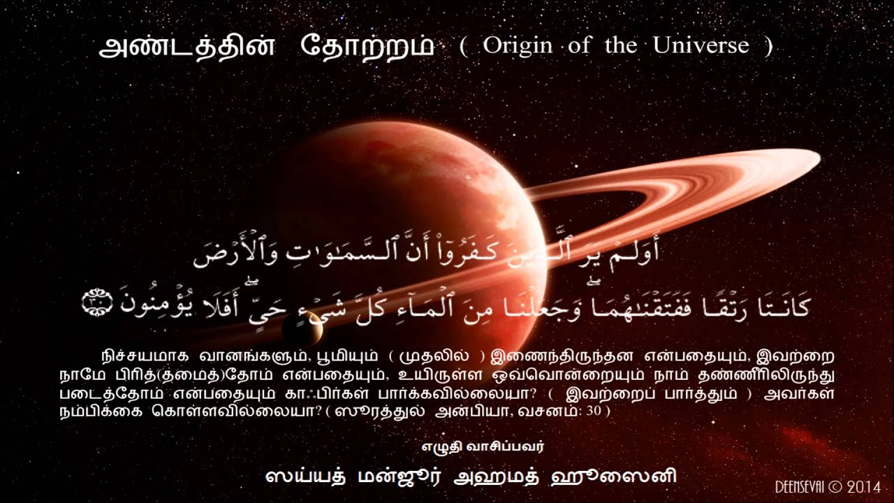 science essays in tamil Science and technology essay 3 (200 words) as we all know that we live in the age of science and technology the life of every one of us is highly depends on the.