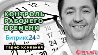 Контроль рабочего времени в Битрикс24 тариф Компания