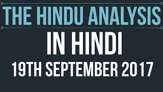 hindi 19 september 2017 the hindu editorial news paper analysis upsc ssc rbi grade b ibps