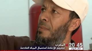 المغرب : مشروع لإعادة استعمال المياه العادمة في ملاعب الغولف