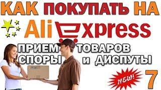 КАК покупать НА AliExpress : Прием товаров - Споры и Диспуты - Урок 7